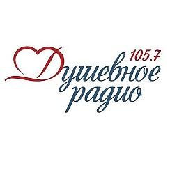 Душевное Радио 105.7 FM