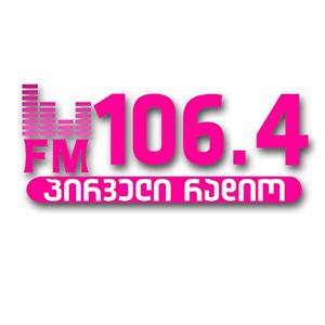 პირველი რადიო