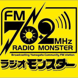 Radio Monster - ラジオモンスター