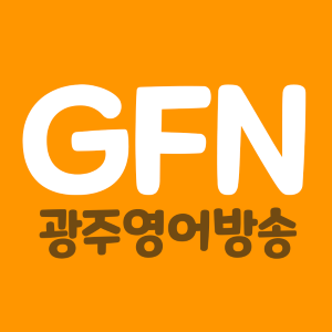 GFN 98.7MHz ! - 광주영어방송 gfn