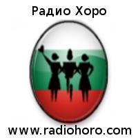 Радио Хоро
