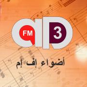 Adwaafm 3 - أضواء إف إم 3