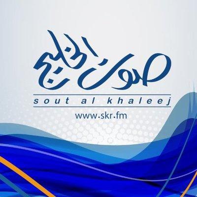 Sout Al-Khaleej FM