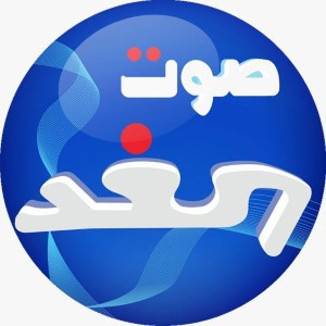 Sawt El Ghad - صوت الغد الأردن