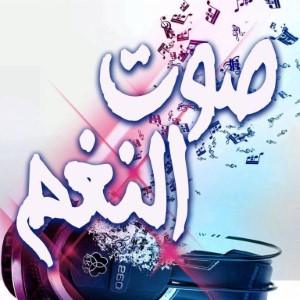 Sawt El Nagham - صوت النغم