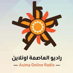 Asima Radio - إذاعة العاصمة اونلاين