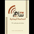 Sayun Radio - اذاعة سيؤون