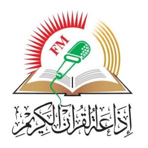 اذاعة القران الكريم - Quran Radio