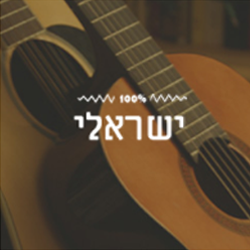 100% Israeli - 100FM רדיוס