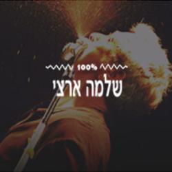 100% Shlomo - 100FM רדיוס
