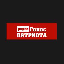 Голос Патриота