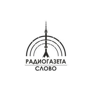 Радиогазета Слово 828 АМ