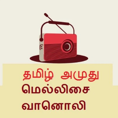Tamil Amuthu Mellisai radio