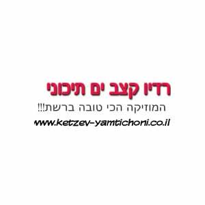 Ketzev-yamtichoni