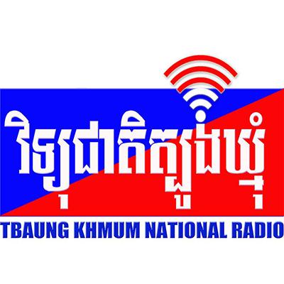 វិទ្យុជាតិត្បូងឃ្មុំ FM 88 MHz
