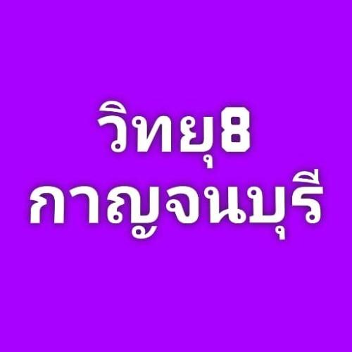 558channel - วิทยุ8 กาญจนบุรี