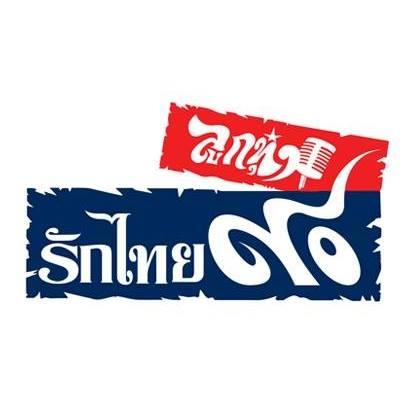 ลูกทุ่ง รักไทย FM 90 Mhz
