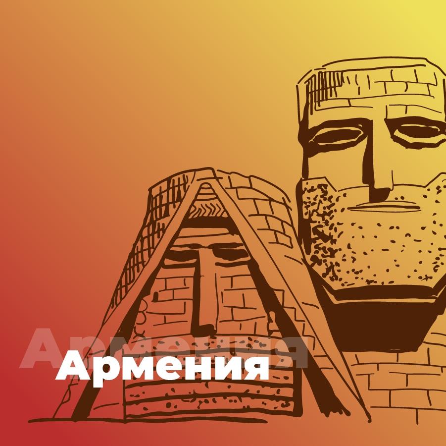 Армения - 101.ru