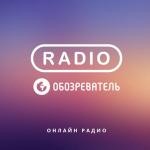 Radio Обозреватель - Музыка Кино