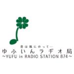 YUFU Radio Station 874 - ゆふいんラヂオ局